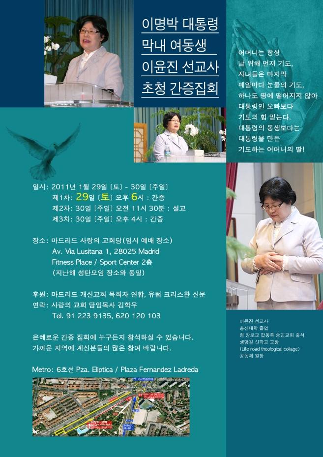 2011.11(이윤진 선교사 신앙간증 2)