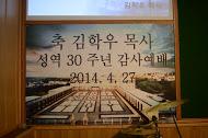 2014.4(김학우목사 성역30주년감사1)